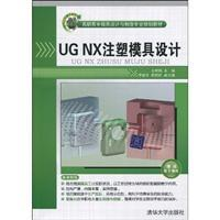 Vocational mold design and manufacture of professional: WANG SHU XUN