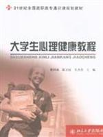 21 century Liberal National Vocational Course planning materials: Mental Health Course(Chinese ...