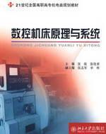 21 National Vocational Electromechanical planning materials -: BEN SHE.YI MING