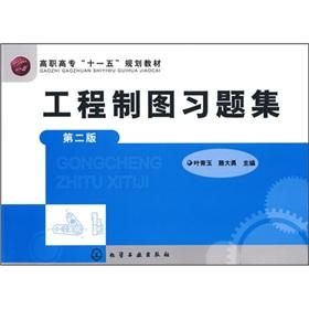 Engineering Drawing Problem Set(Chinese Edition): YE QING YU LU DA YONG