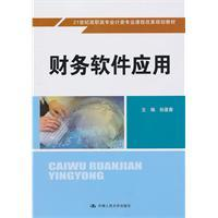 financial software applications (with CD-ROM)(Chinese Edition): SUN LIAN XIANG