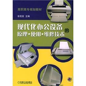 vocational planning materials: the principle of use: PENG KE FA