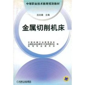 metal cutting machine tools(Chinese Edition): SHEN ZHI XIONG