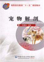 Vocational Education Eleventh Five-Year Plan materials: Pets anatomy(Chinese Edition): ZHANG CHUN ...