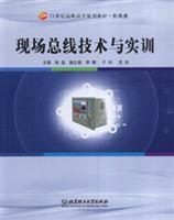 21 century electromechanical vocational planning materials: Fieldbus technology and training(...