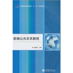 National Higher Education Eleventh Five-Year Plan Book: CUI JING MAO