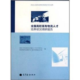 National Vocational Training Status Report on logistics(Chinese Edition): GUO JIA SHI FAN XING GAO ...