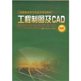 Engineering Graphics and CAD (Vocational)(Chinese Edition): YANG GUI LIN