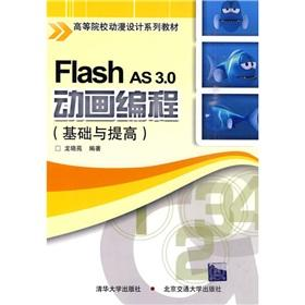 institutions of higher learning materials animation design series : Flash AS 3.0 animation ...