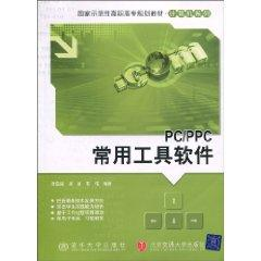 national model of vocational teaching computer programming series: PCPPC commonly used tools(...