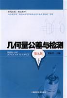 geometrical tolerances and testing (9th Edition)(Chinese Edition): GAN YONG LI