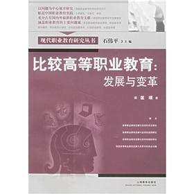 Comparative Higher Vocational Education: Development and Change(Chinese Edition): KUANG YING
