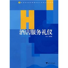 vocational work and study hotel management planning materials: Hotel Services Etiquette(Chinese ...