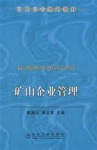 vocational planning materials: mining business management(Chinese Edition): CHEN GUO SHAN QI WEN GE