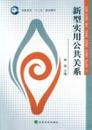 College second Five-Year plan Textbook: New Practical: YANG JUN