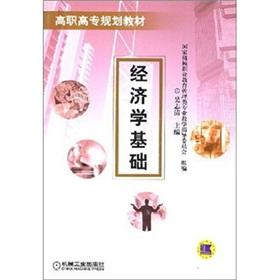 vocational planning materials: economics foundation(Chinese Edition): WU ZHI QING