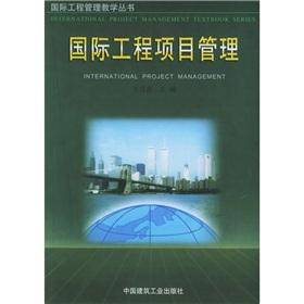 International Project Management(Chinese Edition): WANG XUE QING