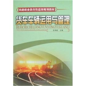 vocational education in the Ministry of Railways Railway planning materials: the use and management...