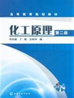 higher education planning materials: Chemical Engineering (2nd Edition) (with CD-ROM)(Chinese ...