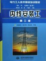 technical level training materials for electric power workers: inside installation work (3rd ...
