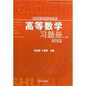 Mathematics Problem Book (Volume)(Chinese Edition): ZHANG SHENG QIN YU DE MING
