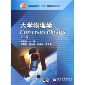 college physics (Vol.1)(Chinese Edition): WU BAI SHI