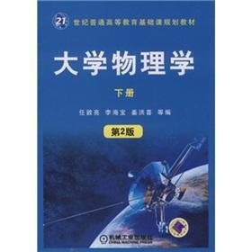 21 century common basic course of higher: REN DUN LIANG