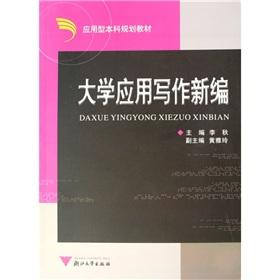 Applied Writing for New(Chinese Edition): LI QIU