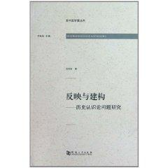 reflects the problem of historical epistemology and the construction of [paperback](Chinese Edition...