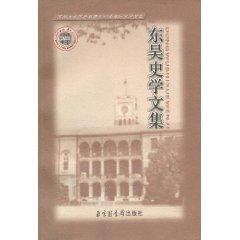 Soochow History Collection: Building Department. Suzhou University. Department of History. the 50th...