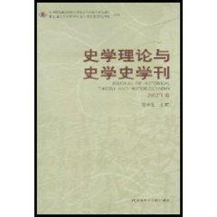 Journal of Historical Theory and Historiography(Chinese Edition): BEN SHE.YI MING