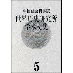 CASS Institute of World History Academic Papers 5 [paperback](Chinese Edition): YU PEI