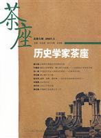 historian caf (total 9 Series) (March 2007) [paperback](Chinese Edition): WANG ZHAO CHENG