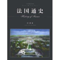 France History [hardcover](Chinese Edition): LV YI MIN