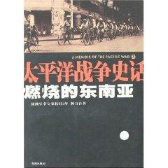 3 Burning History of the Pacific War in Southeast Asia [paperback](Chinese Edition): LI CHUN GUANG