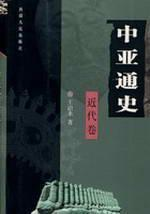 Central Asia History (Modern Volume) [paperback](Chinese Edition): WANG ZHI LAI
