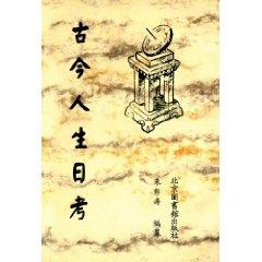 Ancient birthdays test [hardcover](Chinese Edition): ZHU PENG SHOU