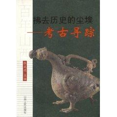 brushed the dust of history: archaeological pursuit [hardcover](Chinese Edition): BEN SHE.YI MING