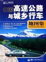 road atlas of Chinese urban and rural highway [Paperback](Chinese Edition): XI AN DI TU CHU BAN SHE