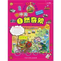 Natural Wonders of China [paperback](Chinese Edition): ZHONG GUO DA