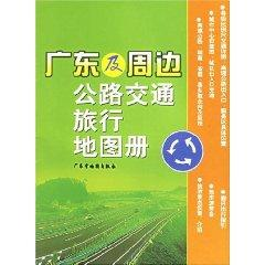 Guangdong and the surrounding road traffic travel atlas [paperback](Chinese Edition): GUANG DONG ...