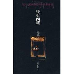 listen to Tibet [paperback](Chinese Edition): BEN SHE.YI MING
