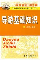 guide examination Problem Sets: basic knowledge guide [paperback](Chinese Edition): WANG YU CHENG