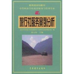 vocational school textbook case of travel agency services (travel services and management expertise...