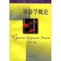 Introduction guide [paperback](Chinese Edition): CHEN YONG FA