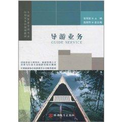 tour guide service [paperback](Chinese Edition): BEN SHE.YI MING