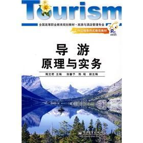 national vocational education planning materials of Tourism: BAO WEN JU