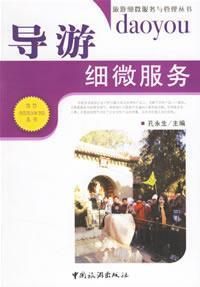 minor service guide [paperback](Chinese Edition): KONG YONG SHENG