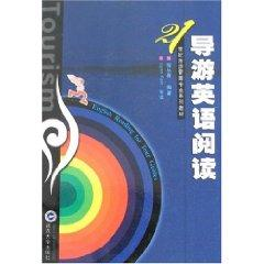 reading guide [paperback](Chinese Edition): CHENG CONG XI