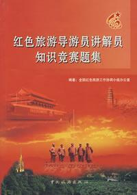 Red Tour guide Tour Guides Quiz Question Set [paperback](Chinese Edition): QUAN GUO HONG SE LV YOU ...